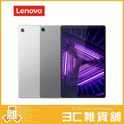 【公司貨】 聯想 Lenovo Tab M10 FHD TB-X606F 10.3吋 2G/32G 平板電腦