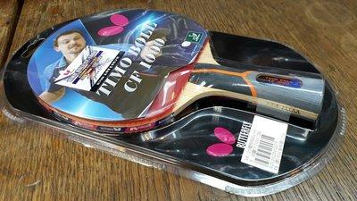 總統桌球(自取可刷國旅卡)蝴蝶牌 桌球拍BUTTERFLY TIMO BOLL CF1000新包裝 碳纖維 負手板 刀板