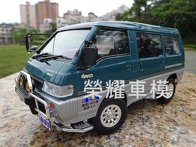 榮耀車模 個人化汽車模型製作 訂製 三菱 DELICA SUPER 得利卡 L300 EXPRESS 客貨車 登山車