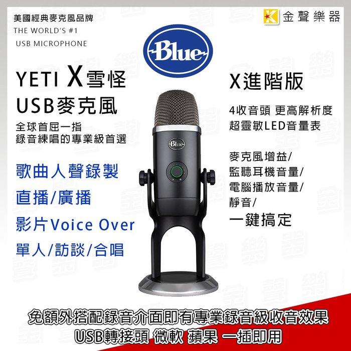 【金聲樂器】美國 BLUE YETI X 雪怪 USB麥克風 錄音室級 錄音 直播 廣播 實況 練唱 專用