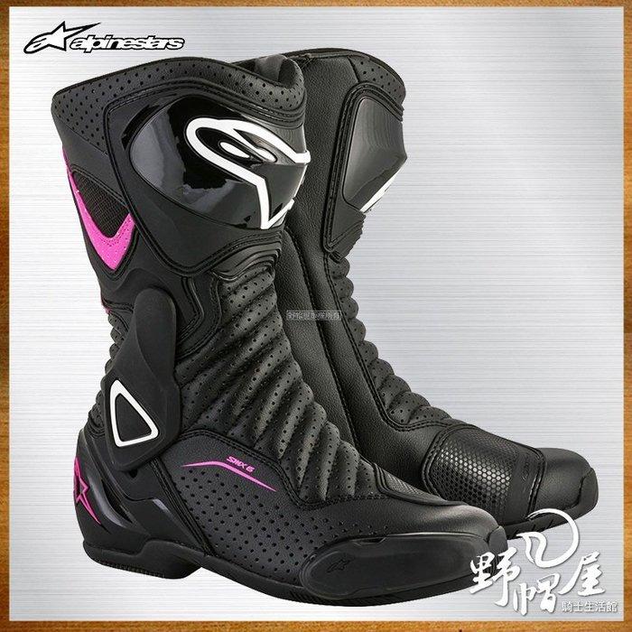 三重《野帽屋》來店再優惠!Alpinestars STELLA SMX-6 V2 A星 防摔賽車靴 女款。黑粉白/打洞款