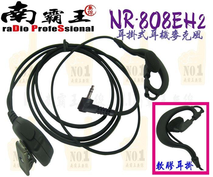 ~No.1南霸王 無線~5條免運 NR-808 Frs頭耳掛式耳機麥克風 舒適不易掉落 餐飲業適用 83811 T6