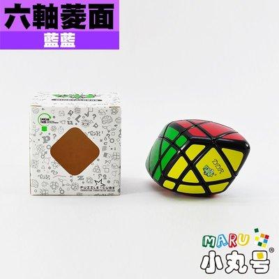 小丸號方塊屋【藍藍】六軸菱面 6-Axis Curvy Rhombohedron 優美曲線 類粽子方塊 三階概念魔術方塊