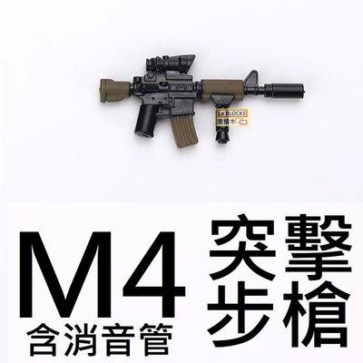 樂積木【當日出貨】第三方 M4突擊步槍 含消音管 雙色 袋裝 袋裝 非樂高LEGO相容 軍事 散彈槍 衝鋒槍 積木 武器
