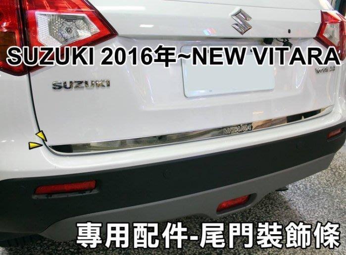 大新竹【阿勇的店】2016年後 NEW VITARA 專用 不鏽鋼 尾門飾條 尾飾條 尾門下方飾條 行李箱裝飾條