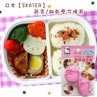 【鉛筆巴士】現貨 SKATER迷你凱蒂貓餅乾模具-日本盒裝 壓模 壓花 KITTY 蔬菜壓模 曲奇模 k1701186