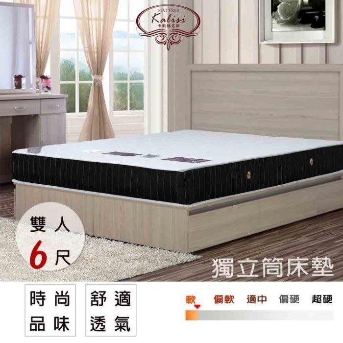 床墊 卡莉絲名床 黑色戀人6尺獨立筒床墊 運費另計