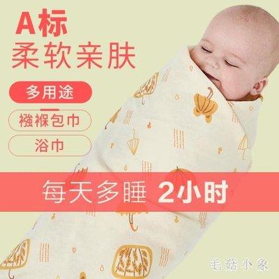 嬰兒浴巾純棉超柔吸水寶寶紗布洗澡巾新生兒包巾蓋毯多功能 ys8809