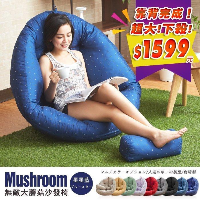 【班尼斯國際名床】‧超級無敵大-【Mushroom日風蘑菇懶骨頭沙發】(不需靠牆即可使用,攤平可當床)/沙發床/布沙發/