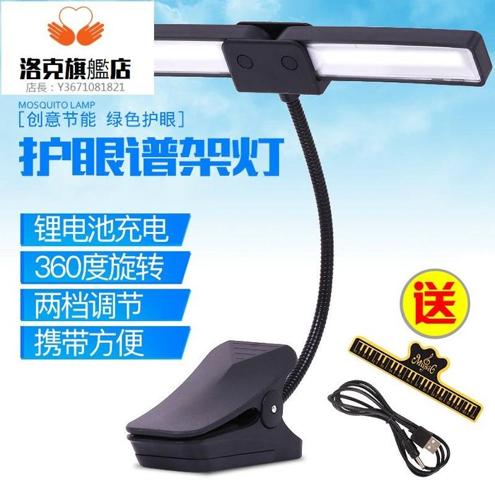 預售款-LKQJD-樂譜燈譜臺燈可折疊充電護眼電子鋼琴燈吉他二胡古箏練琴專用夾式