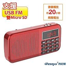 [Dennys丹尼斯]雙SD卡/USB收音插卡喇叭/MS-K258/兩顆18650電池長時間撥放