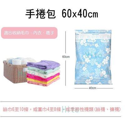 手捲包 60x40cm 真空壓縮袋 防塵 防霉 防潮 旅行 收納 手捲 棉被 床包 床墊 枕頭 收納神器 真空壓縮收納袋