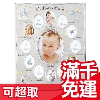 免運 日本 Kishima 12月份週歲成長紀錄金屬相框 KP-31142 徐若瑄姐妺款 彌月禮物嬰兒☆JP PLUS+