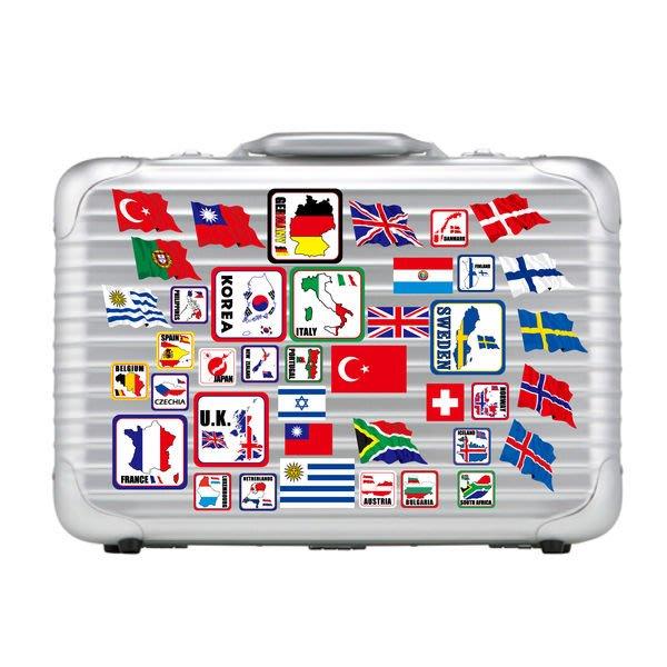 行李箱-國旗防水貼紙-設計款不同一般國旗貼紙-獨有特色!絕無僅有-專業製造