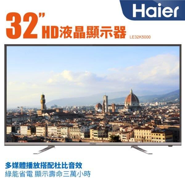免運費 Haier 海爾 32吋液晶 電視/ 顯示器+視訊卡 LE32K5000 勝HF-32VA1/SMT-32TA1