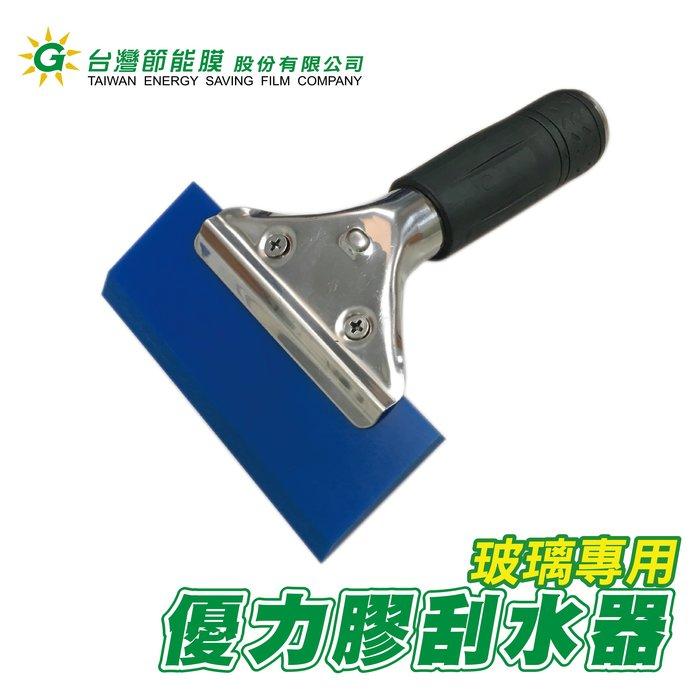 專業貼膜優力膠刮水器/玻璃專用、牛筋刮板!/台灣節能膜
