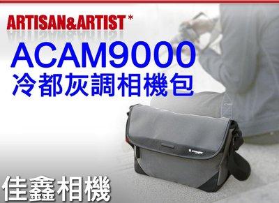 @佳鑫相機@(全新品)日本Artisan&Artist ACAM9000 冷都灰調相機包(中) 1機2鏡 公司貨 免運!