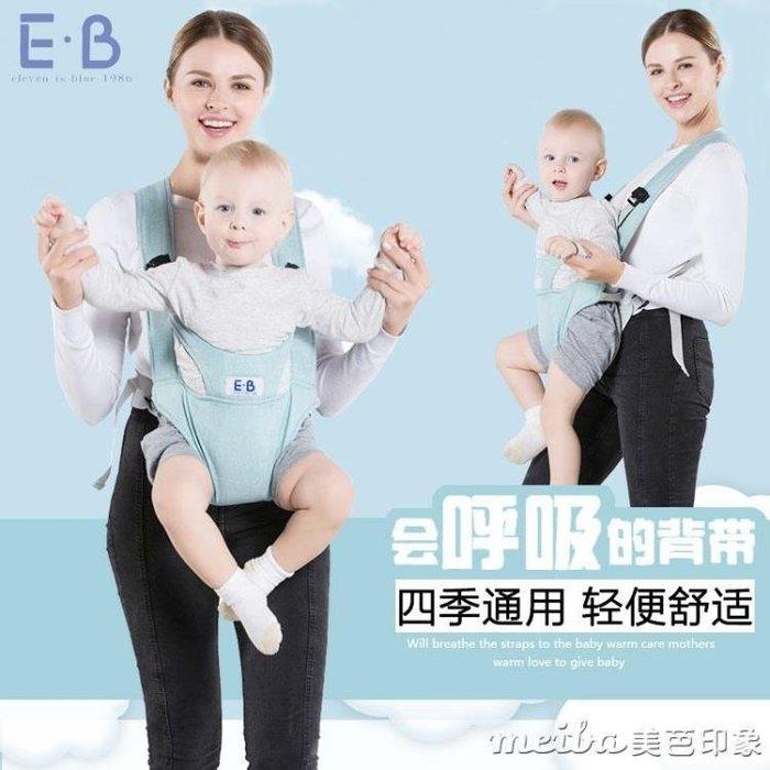 腰帶抱凳腰凳寶寶綁帶背帶前抱式可坐可背背袋多功能雙肩嬰兒托
