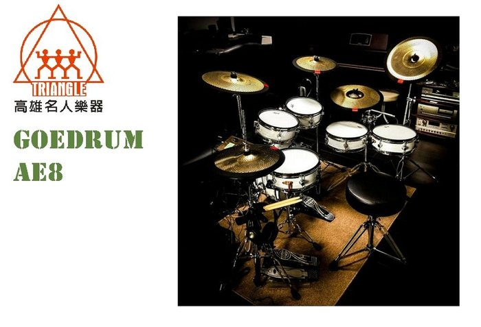【名人樂器】Goedrum Ae8 超級電子鼓組