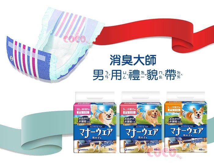 *COCO*消臭大師男用公狗狗禮貌帶/五種尺寸可選(拋棄式)日本嬌聯品牌Unicharm