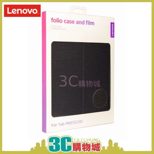 3C購物城*現貨 送玻璃保貼 聯想Lenovo Tab M10 TB-X605F 原廠保護套 黑色 平板配件 周邊皮套