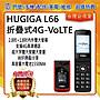 奇機通訊 -  全新公司貨 Hugiga L66 2.8吋首...