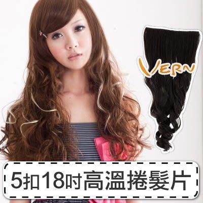 韋恩假髮片-捲髮片5扣18吋(24*45cm)髮片電棒捲度蓬鬆鬈-日本仿真髮-Vernhair【VH10103】