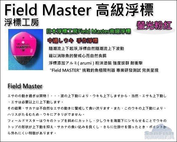 【閒漁網路釣具 】日本浮標工房_Field Master 浮標/ 螢光粉紅 / 手作浮標 / 強度拔群 耐衝擊