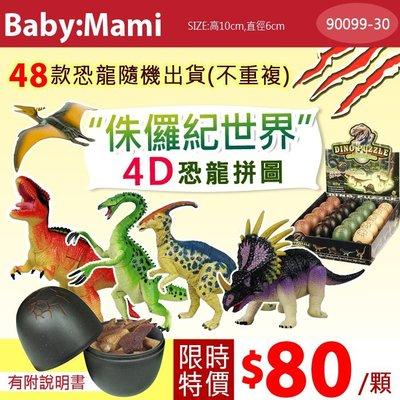 貝比幸福小舖【90099-30】超好玩~侏儸紀4D立體恐龍模型拼圖 恐龍蛋 模型 益智玩具(48款)