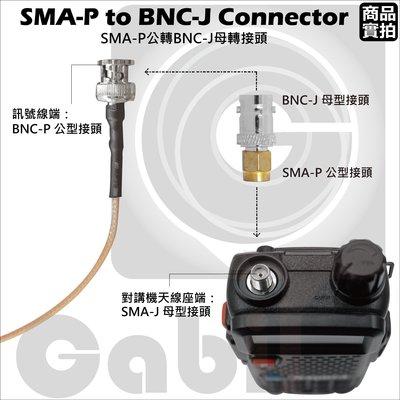 【中區無線電】SMA-M SMA-P SMA 公頭 轉 BNC-J BNC 母頭 轉接頭 轉換頭 轉接訊號線 含稅附發票