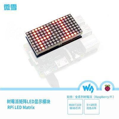 微雪 樹莓派3代B+ Raspberry Pi LED 點陣LED屏 LED矩陣板 W43