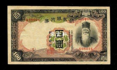 『紫雲軒』(各國紙幣)朝鮮銀行券  1938年100元 首版百圓 1號券 美品實拍 Scg1713