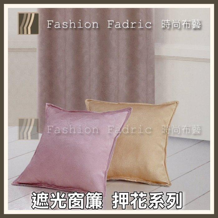 遮光窗簾 (霧面壓花) 素色系列 (TW1586) 遮光約80-90%