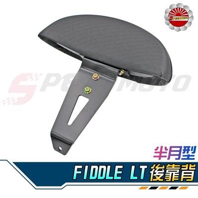 【Speedmoto】Fiddle115 半月型 後靠背 fiddle 小饅頭 造型後靠墊組 後靠墊 黑鐵架 後扶手