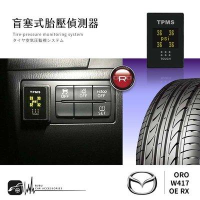 T6r【ORO W417 OE RX】【鑽孔型】盲塞式胎壓偵測器 台灣製 胎內式 胎壓 胎溫|馬自達 Mazda