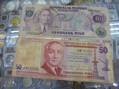 ☆孟宏館☆菲律賓50.100PISO紙鈔鈔共2張~E008