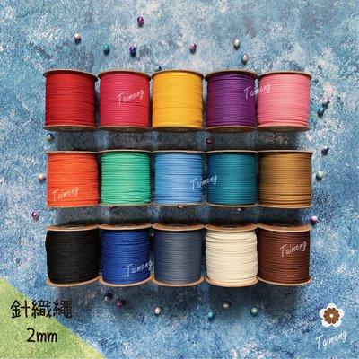 台孟牌 針織繩 2mm 15色 夢幻配色 (編織、圓織帶、繩子、鉤包包、縮口繩、束帶、手提繩、包裝、飲料杯套、傘繩)