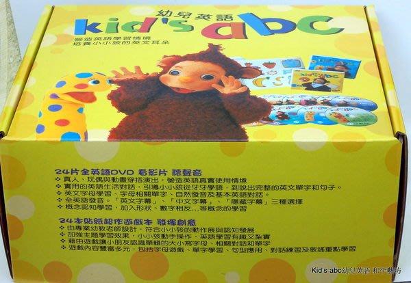 東西圖書-Kid s abc幼兒英語(24本引導遊戲本+24片DVD)和平藝坊優惠2600元起標