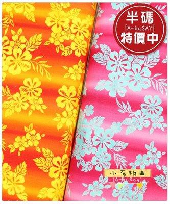 【小布物曲】日本純棉布 - 漸層扶桑印花/半碼‧DIY/純棉/特價/日本布
