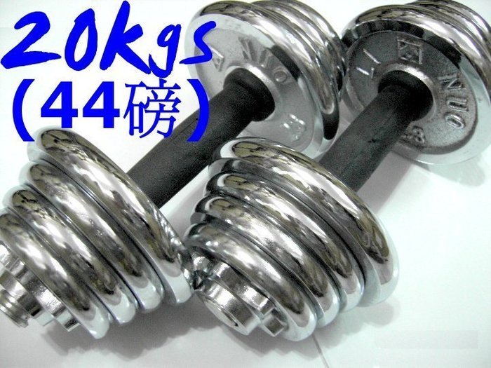 ☆加贈連接桿三選一☆44磅/20kg金屬電鍍啞鈴可拆組裝式好握不滑動不用戴手套或纏止滑布☆