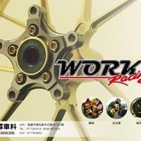 【龍昌機車材料精品】Work Racing 鍛造輪框 鍛框 前後 改後碟 勁戰 4代 BWSX BWS BWSR 系列