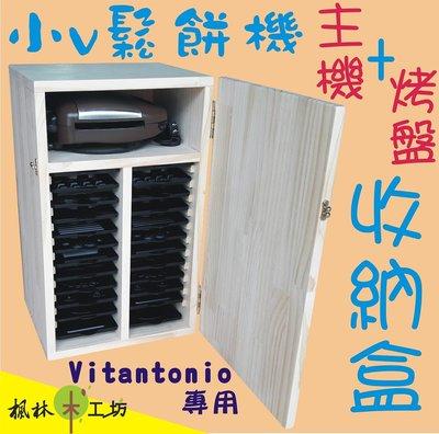 Vitantonio烤盤收納盒 小v烤盤收納盒Vitantonio鬆餅機烤盤收納櫃小v鬆餅機收納櫃小v收納盒24片
