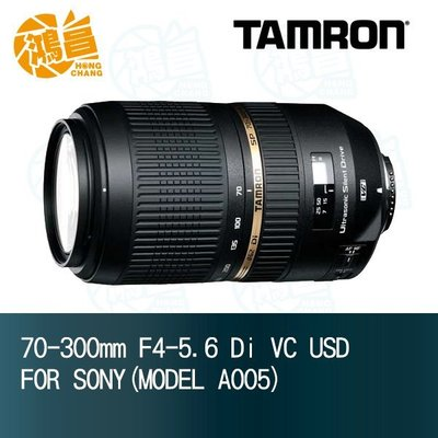 【鴻昌】TAMRON 70-300mm F/4-5.6 Di USD Sony 俊毅公司貨 A005 騰龍 70-300
