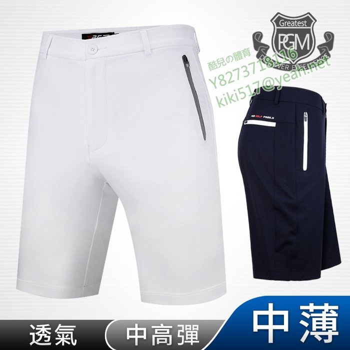 酷兒の體育 新品!PGM 高爾夫褲子 男士夏季長褲 腰部鬆緊帶 可插球tee 修身 兩條免運