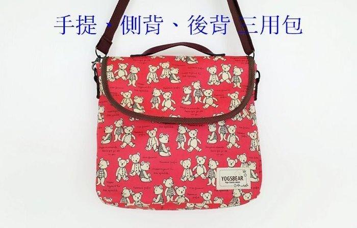 【YOGSBEAR】特價出清 台灣製造 E 防水 三用包 後背包 手提袋 側背包 斜背包  手提包 (YG11) 紅