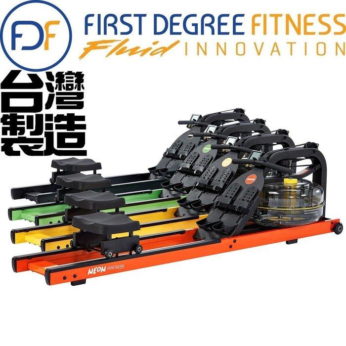 【健魂運動】四段水阻力划船機 霓虹星 Plus(FIRST DEGREE Fitness-NEON  Plus)