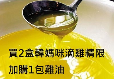 韓媽咪限定加購雞油 買2盒滴雞精加購1包200CC雞油!!!