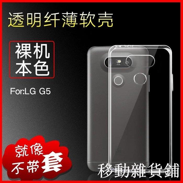 BOORCA/波爾卡 LG G5手機殼lgg5硅膠保護套透明全包