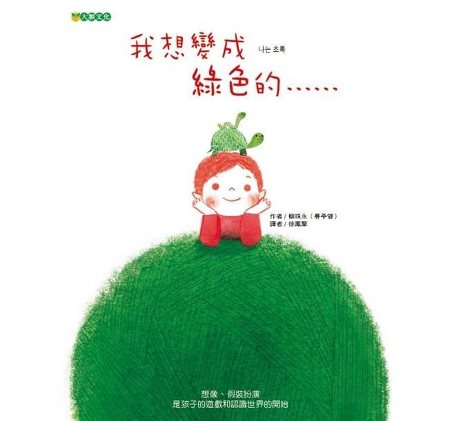 ☆天才老爸☆→【大穎】我想變成綠色的……