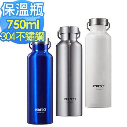 《台灣數位》Perfect【經典真空保溫杯/保冰杯750cc】台灣製304雙層不鏽鋼製保溫瓶魔法瓶